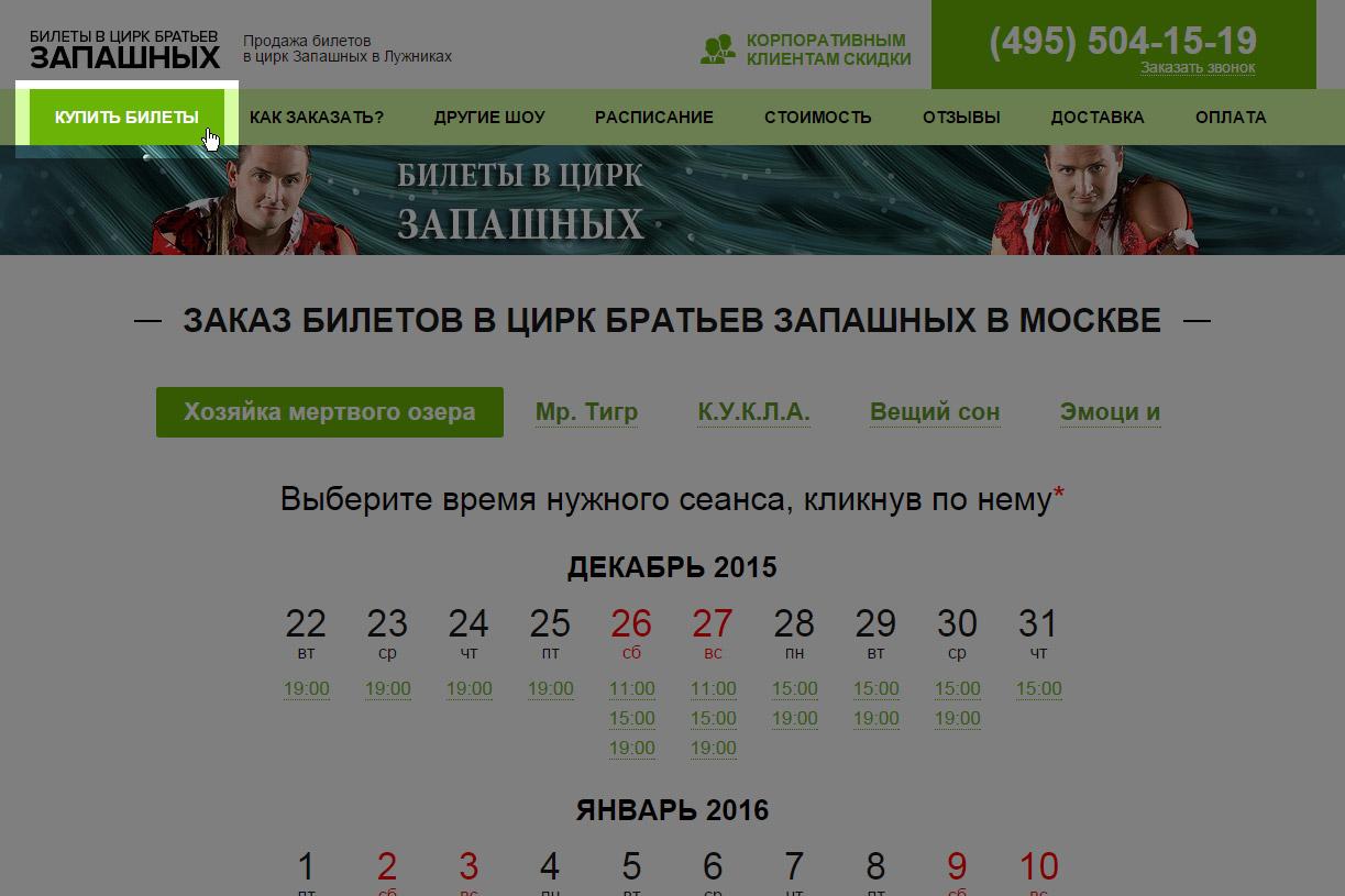 билеты на братьев запашных 2016 цена производстве термобелья